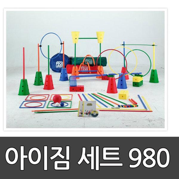 아이짐980 세트/ 아이소파  유아체육교구  IGYM980