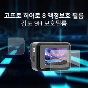 고프로 히어로8 LCD 강화유리 액정 보호필름 올레포빅