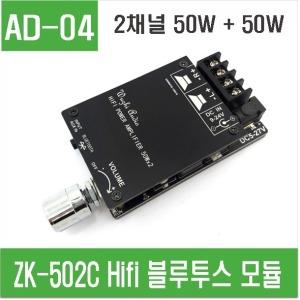 e홈메이드(AD-04) ZK-502C HiFi 블루투스 모듈