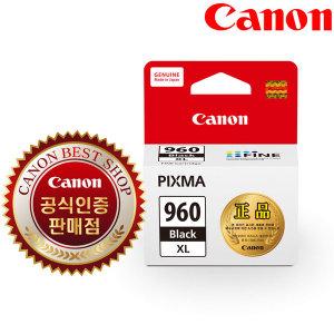 캐논 PG-960XL (검정-대) 정품잉크 TS5391 TS5392