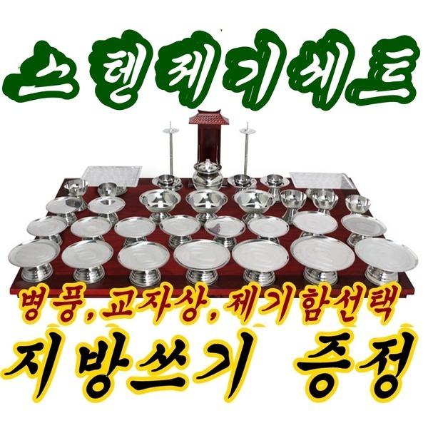 스텐 제기세트 31p-41p/병풍/교자상/제기함선택