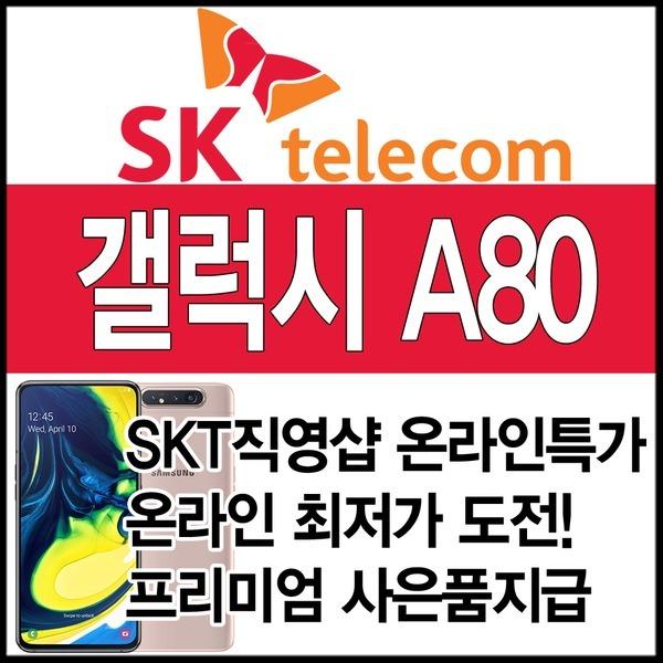 SKT 갤럭시 A80 요금제자유 사은품지급
