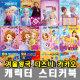 캐릭터 스티커북 디즈니 겨울왕국 카카오 무민