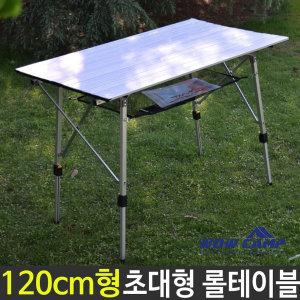 높이 조절 가능 캠핑테이블 특대형 롤테이블 WRT-090