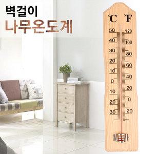 벽걸이 나무 온도계 막대형 아날로그 온도측정 기온용