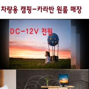 12TV-차량용/소형매장/캠핑/TV+모니터/MHL DC-12V-LW0