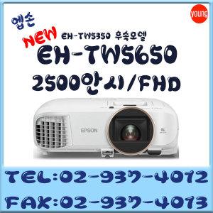 영프로젝터 EH-TW5650/2500안시/FHD