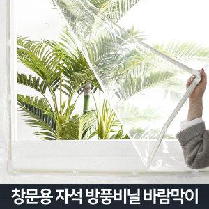 방풍비닐 창문용(소) 150x125/커텐 커튼 뽁뽁이 단열