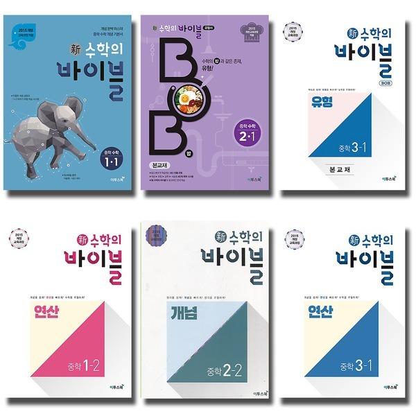 2020 이투스 중등 신수학의 바이블 개념 연산 유형 밥 BOB 중학 수학 1 2 3 학년 선택