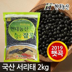 서리태(속청) 2kg /2019년 햇곡/ 2개구매시 사은품증정