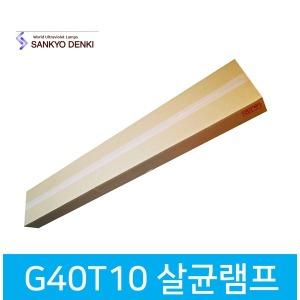 산쿄 SANKYO DENKI 40W 살균램프 G40T10 (10개1박스)
