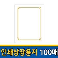 인쇄상장용지 100매A4 모조 백상 인쇄 상장 용지