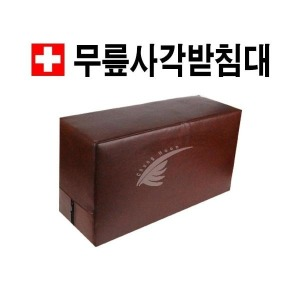 무릎 사각 받침대 진료용베개