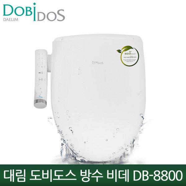 대림  방수비데 DB-8800 조그다이얼 채택 탈취/어린이기능