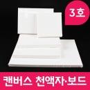 (3호)캔버스천액자 DIY그림액자 나무천프레임액자