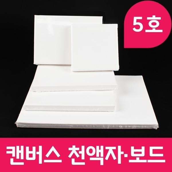 (5호)캔버스천액자 DIY그림액자 나무천프레임액자