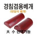 경침겸용베개 반달식 베개 - 대