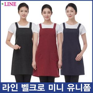 라인 벨크로 미니 유니폼 LN635/미용실/앞치마/커피숍