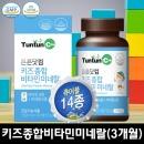 키즈종합비타민미네랄 (3개월분)