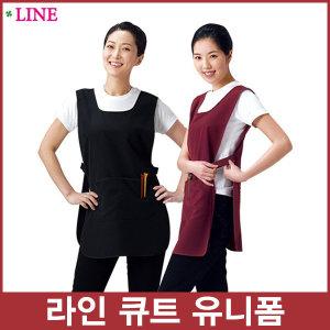 라인 큐트 유니폼 LN600/미용실/앞치마/커피숍/식당/