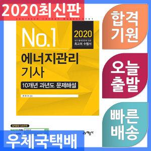 예문사 에너지관리기사 10개년 과년도 문제해설 2020