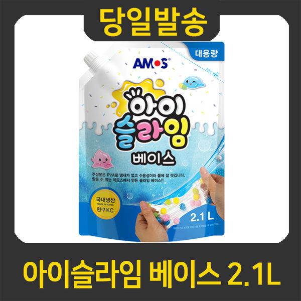 굿펜 아모스 아이슬라임 베이스 2.1L 대용량