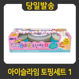 굿펜 아모스 아이슬라임 토핑세트 1번