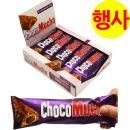초코무초 초콜릿바 (한박스 10개입) /수입과자/초코바