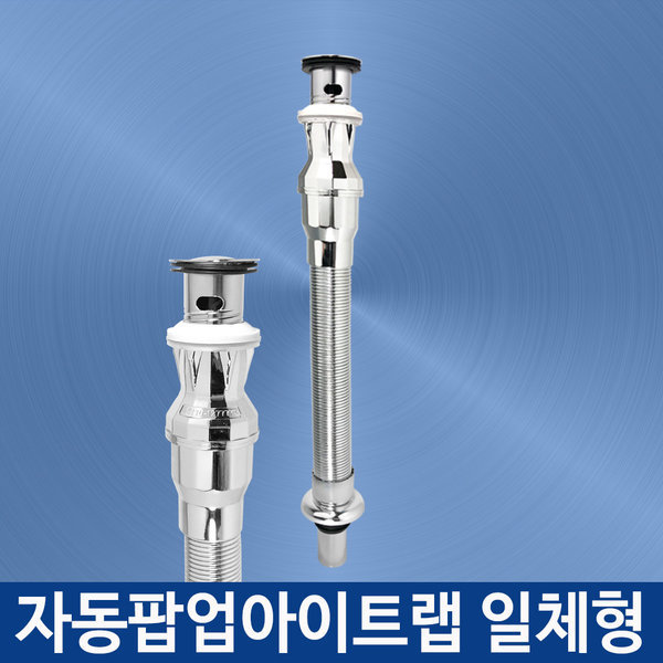자동팝업아이트랩일체형/세면기 세면대 배수관 부속