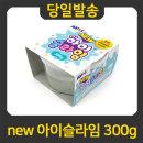 굿펜 아모스 new아이슬라임 300g 3색 택1