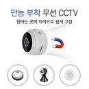 자석형 무선CCTV IPCCTV 200만화소 미니 배터리 CCTV