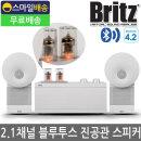 진공관 블루투스 스피커 Hi-Fi 40W 고음질 Vtube50 (W)