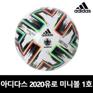 아디다스 유로2020 미니축구공 축구스킬연습볼 1호공