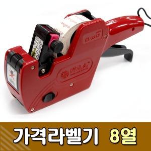 가격라벨기 8열 / 가격표시기 가격표시라벨