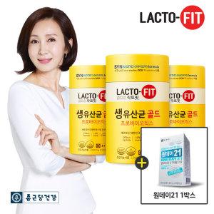 본사직영  락토핏 생유산균 골드 3통 구매시 원데이 21 1박스 증정