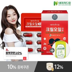 크릴오일 캡슐 1박스/레몬밤스틱 증정_추가쿠폰10%