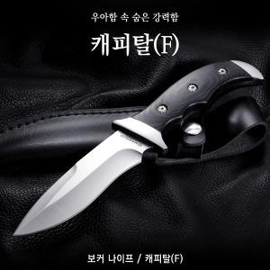 독일 보커 캐피탈 나이프 보커나이프 캠핑나이프 캠핑칼 군용칼 군용나이프 등산용칼