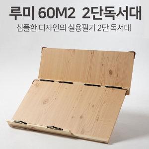 국산 위즈독서대 루미60 2단 독서대 60M2 공부 021