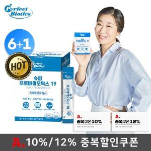 슈퍼 프로바이오틱스 19 유산균 6+1박스+추가10%쿠폰