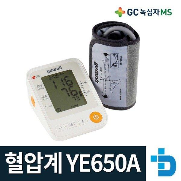 자동전자 혈압측정기/혈압계 피트커프  YE650A