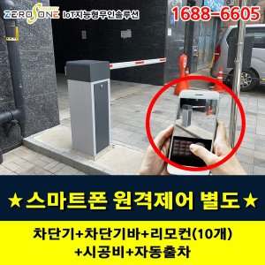 주차차단기 자동출차 설치비 포함
