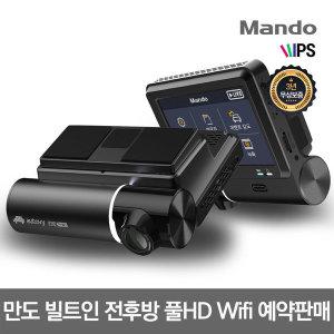 오토비 AX100 블랙박스 64G 풀HD 빌트인 Wifi 무료장착