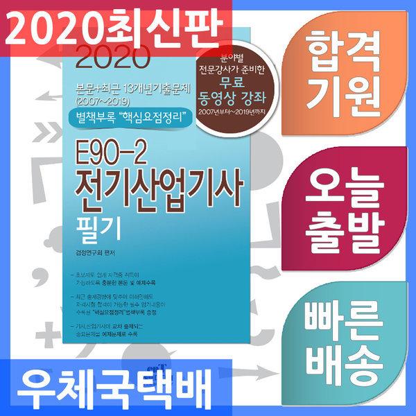 엔트미디어/E90-2 전기산업기사 필기 : 본문+최근 13개년 기출문제(2007~2019) 2020