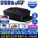 SL-J1560W 정품무한 잉크젯복합기 프린터 무선지원WiFi