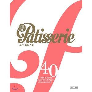 푸 드 파티스리 Fou de patisserie : 프랑스가 자랑하는 최고의 파티시에 40인의 디저트 레시피 85...