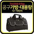 휴대용 공구가방 12인치(어깨끈없음) 공구함 공구박스