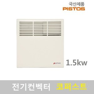 전기컨벡터  화장실동파방지 1.5kw일반형 PT-1500