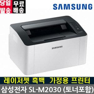 SL-M2030 레이저프린터 가정용 프린터기 토너포함  an