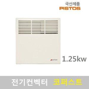 전기컨벡터  화장실동파방지 1.25kw일반형 PT-1250
