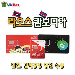 라오스유심 캄보디아 유심칩 10일(6GB) 김해 인천공항